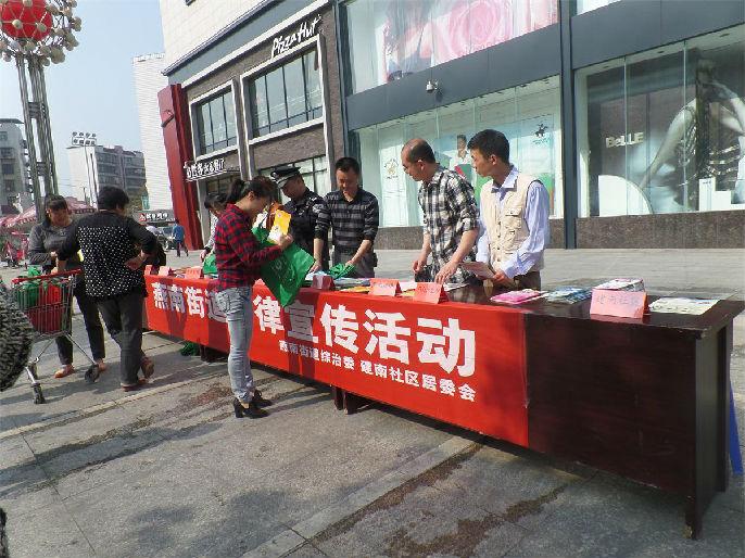燕南街道开展法律宣传进社区活动